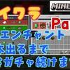 【マイクラプレイ日記Part9】今度は効率、耐久力狙いで司書ガチャ開始!中々出ませんでしたが...