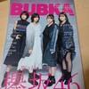 諸星先生のインタビュー(BUBUKA2019年2月号)