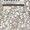ダン・スペルベル著, 菅野盾樹訳『表象は感染する-文化への自然主義的アプローチ』(1996=2001)