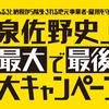 【ふるさと納税】多分こんなこと、二度とない!泉佐野市の特大キャンペーン実施中 5月31日22時44分まで