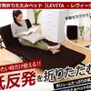 折りたたみベッド通販 低反発マットレス付き折りたたみベッド【Levita-レヴィータ-】