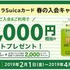 ビックカメラSuicaカードはJR定期・チャージでJRE POINTが貯まる定期を使う人なら 持っいて損はないクレジットカード!
