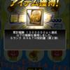 第2弾TH&B9累計報酬【Sランク契約書】の結果はあの選手ッ??