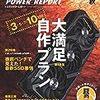 【読書メモ】DOS/V POWER REPORT (ドスブイパワーレポート) 2020年秋号