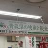 海鮮弁当――岡山高島屋の青森物産展にて