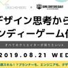 【2019年8月開催】ゲーム開発のための勉強会まとめ