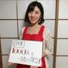 9月8日【吉村南美・1000人TVのおやすみなさい】第53回 番組告知