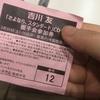 究極の無銭アイドルイベント「SATOYAMA SATOUMI へ行こう2017」を満喫する