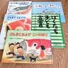 【GWに絵本を読む】子どもの日に読みたい絵本(3〜4歳)