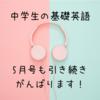 NHKラジオ 中学生の基礎英語 5月号も続けることにしました