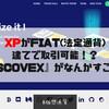【仮想通貨】XPがFiat(法定通貨)建てで取引可能!?『Lescovex』がなんかすごそう!