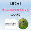 【鳥さん】グリッドインパクションについて【塩土やボレー粉に注意】