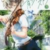 青のオーケストラ 3巻