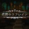【魔界戦記ディスガイア6】プレイ日記8 第9話 マジョレーヌの過去 悲劇は変えられない?