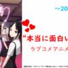 """【最新版】見なきゃ損!!""""本当に面白い""""ラブコメアニメ特集!"""