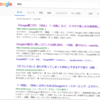 google隠しコマンドを使ってみました