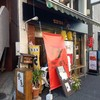 汁なし担々麺や創作系ラーメンなどラインアップが幅広いラーメン店「金魚」