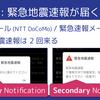 緊急地震速報の配信を支える技術(仮) / テレビとスマートフォン