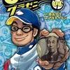 「おお振り」、「ジャイキリ」、「グラゼニ」 スポーツ漫画の新機軸は青年誌故に成功した