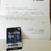 【懸賞当選】ヨコハマタイヤのWeb応募でクオカード1000円分当選!