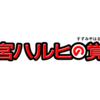 エッセイ『無口少女・涼宮ハルヒ』試し読み版。 #haruhi #C92