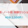 手帳・ノート術 体験セッション!3月限定!