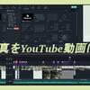 【youtube】簡単! 背景をつけて写真を動画にする。