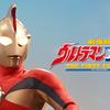 映画『劇場版 ウルトラマンコスモス THE FIRST CONTACT』動画フル!