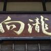 向瀧【福島県 会津東山温泉】~泊まれる有形文化財第1号の気品、行き届いたおもてなし、伝統の料理に湯量豊富な源泉かけ流しの温泉は無上~