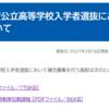 福岡県教育委員会のウェブサイトが更新されました 内容:令和3年度公立高等学校入学者選抜における補充募集について