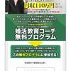 【集客・セールス不要】の婚活講師で月収100万円