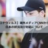 【コロナウィルス】海外メディアCNNから見た日本のコロナの状況及び対応について