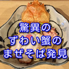 名古屋で見つけた「ずわい蟹」の高級ラーメン