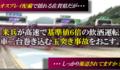 オスプレイ配備で揺れる佐賀県、高速道路で米海軍兵が基準値6倍のありえない「飲酒運転」で車2台巻き込む玉突き事故 ← しっかり報道されてますか !?