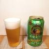 琉球セゾン オリオンクラフトシリーズ第5弾!セゾンビール ビールの感想7