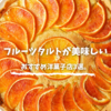 フルーツタルトが美味しい専門店&洋菓子店おすすめ3選。