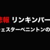 【死亡】リンキンパークのボーカル・チェスターベニントン。日本ライブ・チケットはどうなるのか。