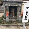 河童の墓がある大分県中津市「円應寺」