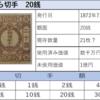 【未使用なら1億円の価値??】桜切手買取価格とは?