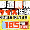 【都道府県クイズ】第185回(問題&解説)2019年12月1日