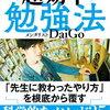 『超効率勉強法』DaiGo 最短の時間で最大の成果を手に入れる