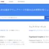 ブログで集客する方法 【表示速度計測ツール】
