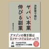 #長谷川正人「決算書で読む ヤバい本業 伸びる副業」