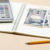 【簡単な節約術】目標は0円dayを週3日つくること。