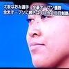 大坂なおみ、全豪2年ぶり2度目のV!