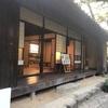 入船山記念館、「旧東郷家住宅離れ」休憩所になってます。