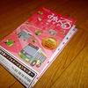 あのcongiroが、都営まるごときっぷ(700円)を使った都内観光について大いに語る !その3(みんくるガイド+編)