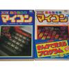 18.MSXでのプログラミング