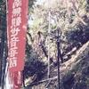 歌詠鳥 と 昭和カモメ