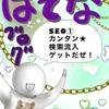 【はてなブログ】SEO①ゆるっとやってみる! タイトル変えるだけでカンタン検索流入ゲットだぜ!